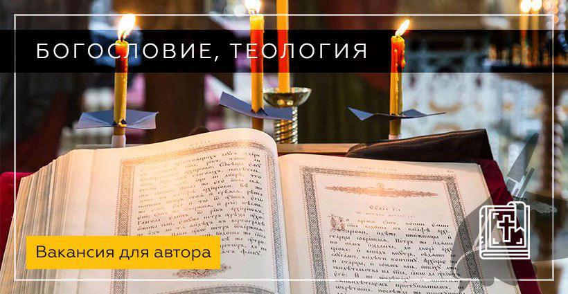 Богословие, теология: работа на дому