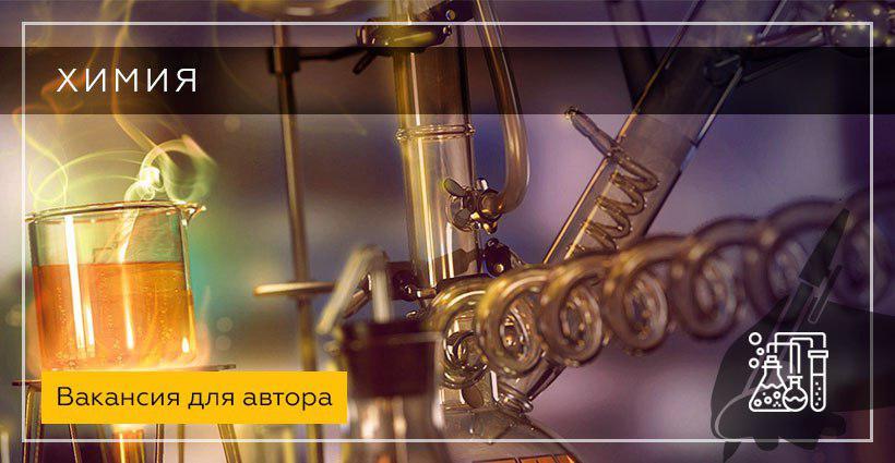 Авторы работ по химии