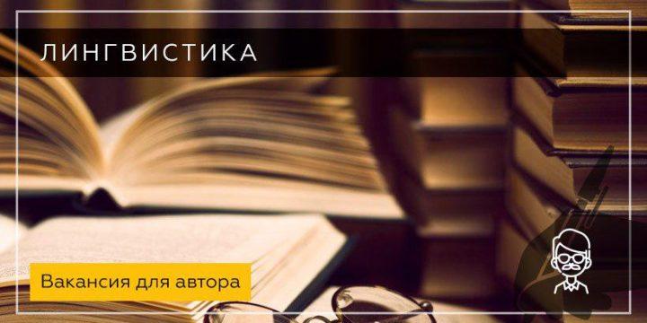 Лингвистика: подработка специалистам
