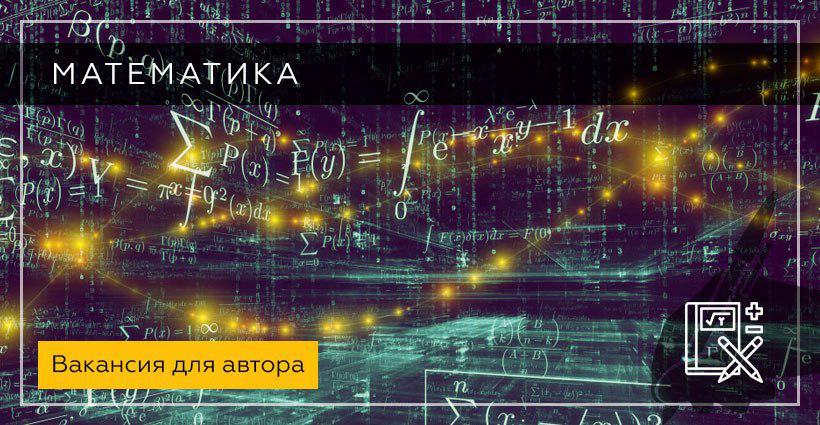Подработка математику