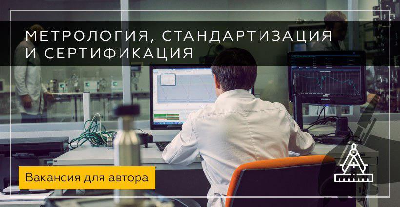 Метрология, стандартизация и сертификация: вакансии
