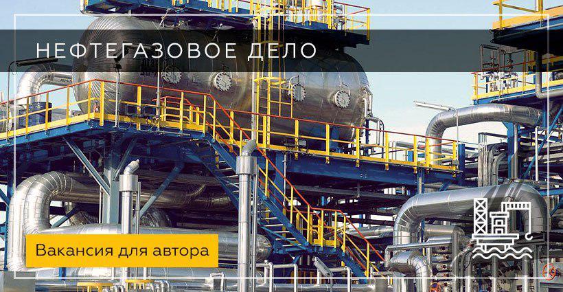 Нефтегазовое дело: работа для авторов