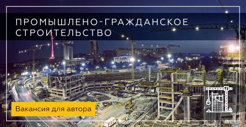 ПГС. Удалённая работа для специалистов по промышленно гражданскому строительству