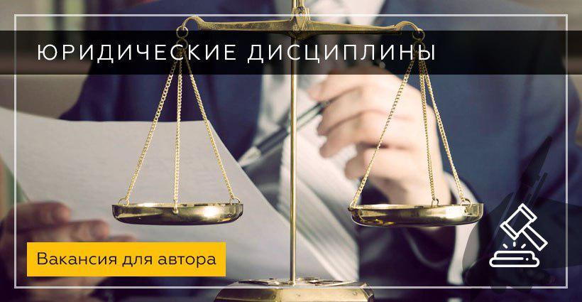 Удалённая работа для юриста