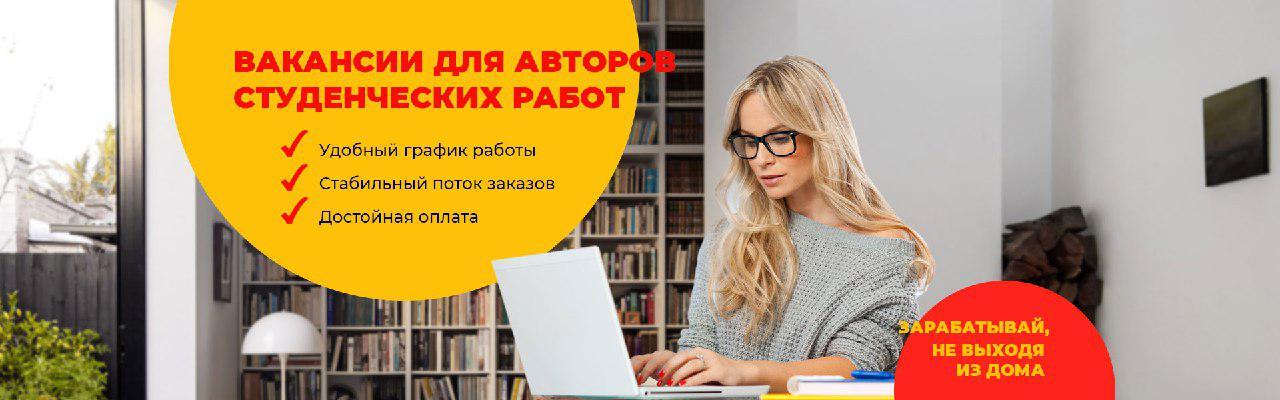 Вакансии авторам студенческих работ на AtudAuthors