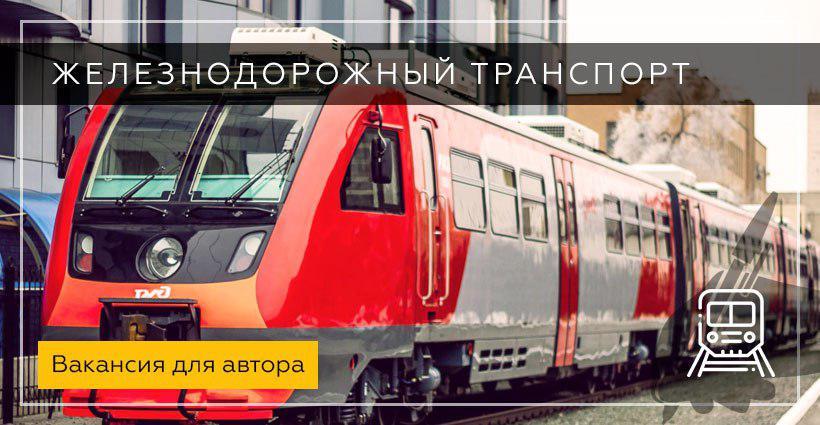 Железнодорожный транспорт: нужны авторы