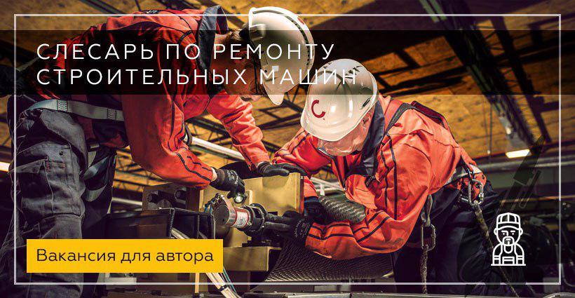 Слесарь по ремонту строительных машин: вакансия в штат