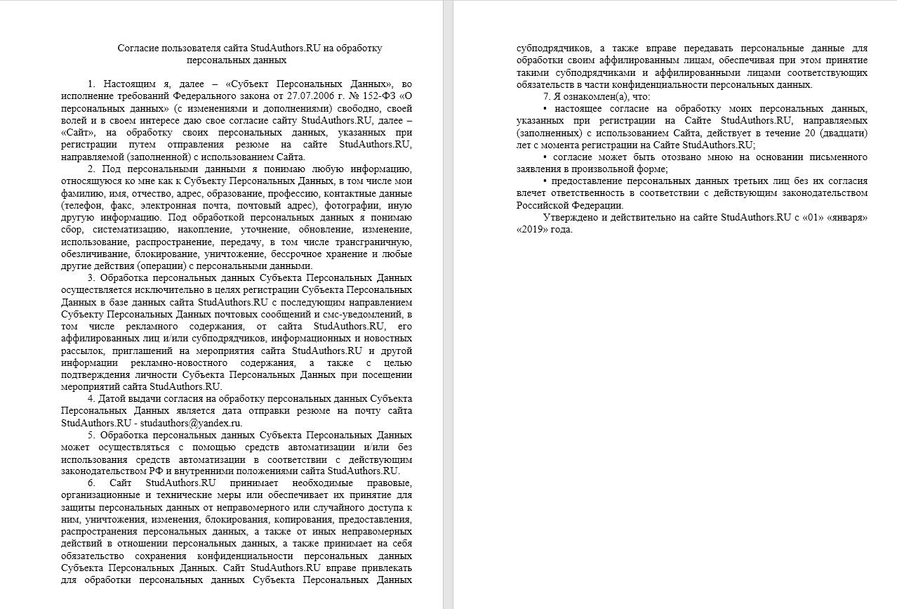 Согласие на обработку персональных данных сайтом StudAuthors.RU